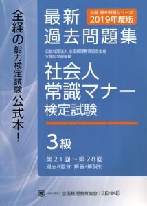 『社会人常識マナー 検定試験 第21回〜28回 過去問題集 3級』