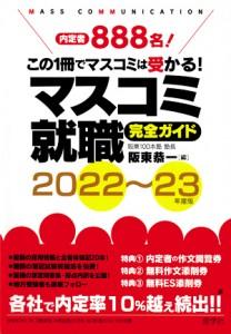 『マスコミ就職完全ガイド 2022-23年度版』