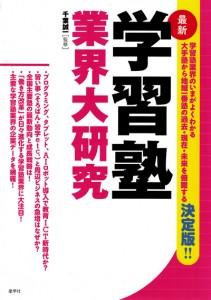 学習塾業界大研究[最新]