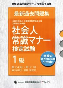 『社会人常識マナー 検定試験 第24回〜第31回 過去問題集 1級』