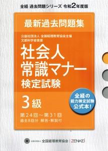 『社会人常識マナー 検定試験 第24回〜第31回 過去問題集 3級』