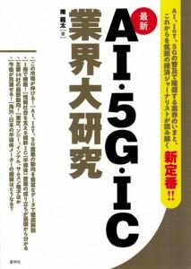 『AI・5G・IC業界大研究[最新]』