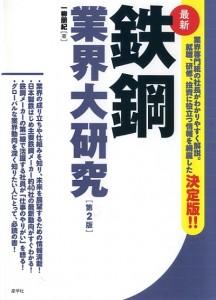 鉄鋼業界大研究[第2版]