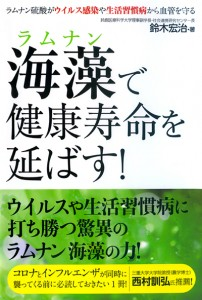 """『<ruby>海藻<rt>ラムナン</rt></ruby>で健康寿命を延ばす!』"""" width=""""100px"""" height=""""auto"""" /><div class="""