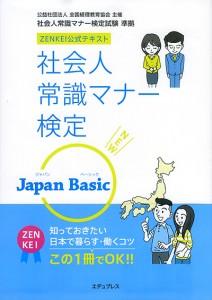 『社会人常識マナー検定 Japan Basic[2版]』
