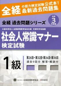『社会人常識マナー検定試験 第26回〜第32回・第34回・第36回 過去問題集 1級』