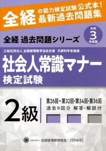 『社会人常識マナー検定試験 第26回〜第32回・第34回・第36回 過去問題集 2級』