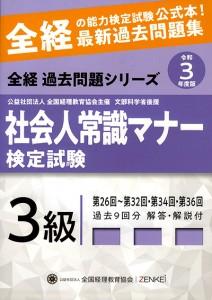 『社会人常識マナー検定試験 第26回〜第32回・第34回・第36回 過去問題集 3級』