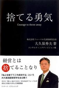 『捨てる勇気』