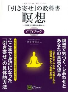 『「引き寄せ」の教科書 瞑想CDブック』