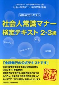 『社会人常識マナー 検定テキスト 2・3級』