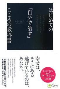 『はじめての「自分で治す」こころの教科書』