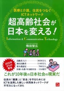 『超高齢社会が日本を変える!』