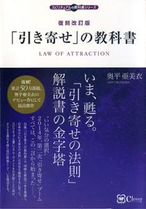 『復刻改訂版「引き寄せ」の教科書』