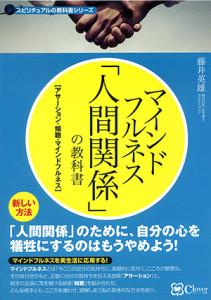 『マインドフルネス「人間関係」の教科書』