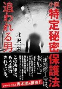 『小説・特定秘密保護法 追われる男』