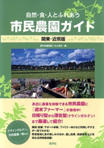『自然・食・人とふれあう 市民農園ガイド 関東・近県版』