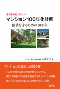 『永く住み続けるヒント マンション100年化計画 価値を守るための18か条』