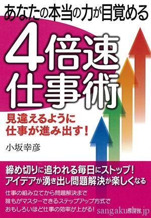 ISBN978-4-7825-3345-1