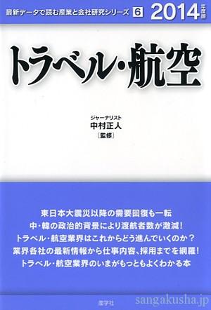 ISBN978-4-7825-3356-7