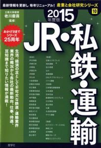 『JR・私鉄・運輸──2015年度版 』