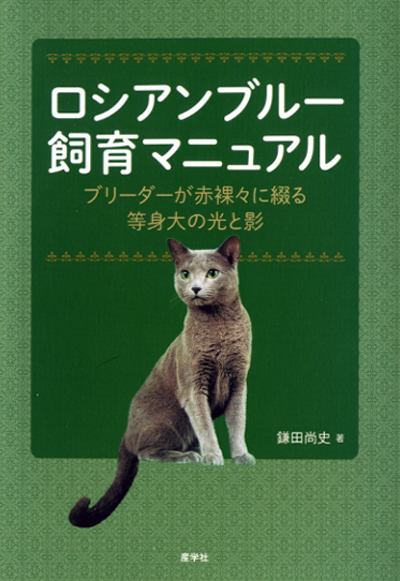 ISBN978-4-7825-3386-4