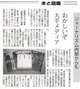 『メディアの罠』書評/「しんぶん赤旗」(本と話題)2012年3月25日