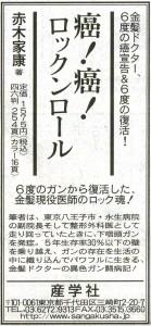 「朝日新聞」朝刊『癌!癌!ロックンロール』広告