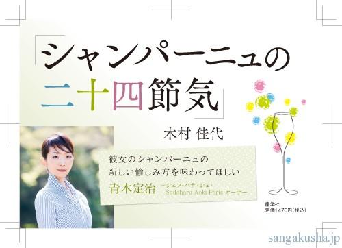 『シャンパーニュの二十四節気』書店様向けポップPDF(ZIP)