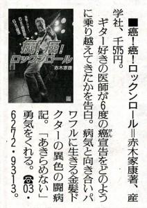 「読売新聞」夕刊(読書と出版)(2012年3月13日)に『癌!癌!ロックンロール』の書評
