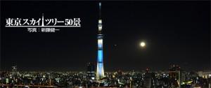 『東京スカイツリー50景』