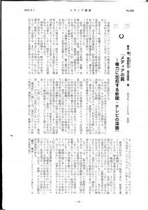 「メディア展望」6月号(旧新聞通信調査会報)『メディアの罠』書評