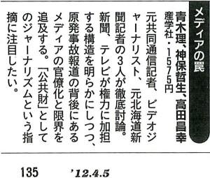 『メディアの罠』書評/「週刊新潮」2012年4月5日号(3/29発売)