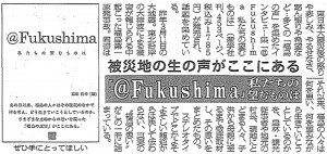 『@Fukushima』書評/「東京スポーツ」2012年1月19日発売
