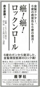 3月29日、「読売新聞」朝刊に『癌!癌!ロックンロール』の3段8分の1広告を出稿いたしました。