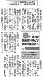 『1か月で偏差値20伸ばす芦澤式学習法 』書評/「夕刊フジ」2012年3月28日
